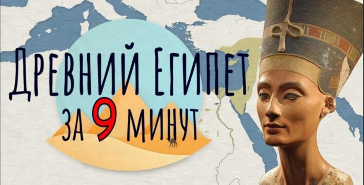 История Древнего Египта за 9 минут