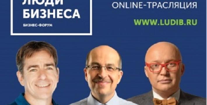 Люди бизнеса 2020: бесплатный онлайн бизнес-форум для предпринимателей