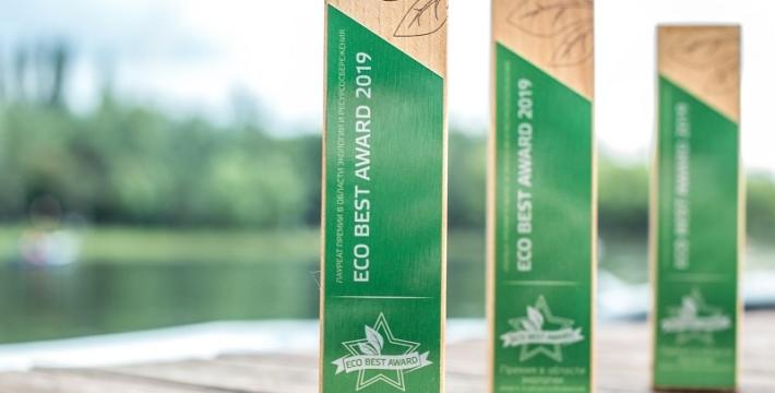 Продолжается прием заявок на участие в премииECO BEST AWARD-2020