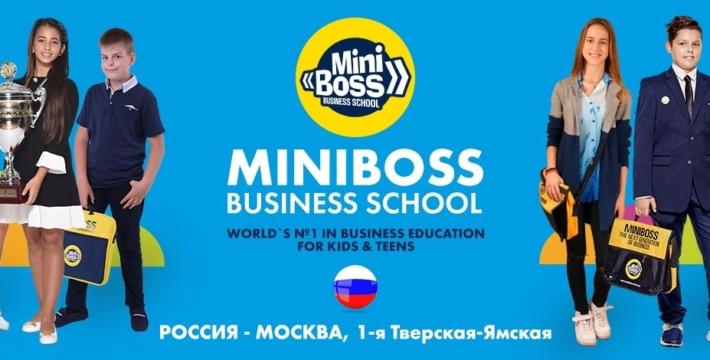MINIBOSS BUSINESS SCHOOL проведет Чемпионат России по предпринимательству среди детей и молодежи