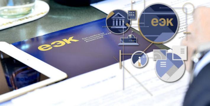 ЕЭК диверсифицирует бизнес-взаимодействие. Но все ли страны — члены ЕАЭС будут в этом участвовать?..