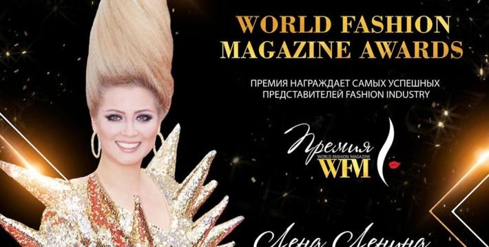 Премия «World Fashion Magazine Awards – 2020» — яркое событие уходящего лета