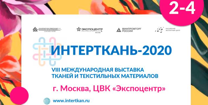Деловая программа 8-й международной выставки«Интерткань-2020»