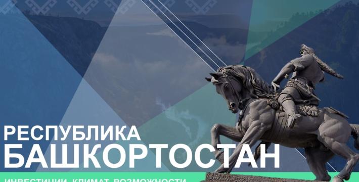Башкортостан превысил среднероссийские инвестиционные показатели