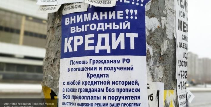 Специалист топового российского банка раскрыл секреты выдачи кредитов