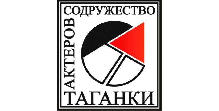 «Театр «Содружество актеров Таганки»