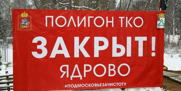 Один из самых скандальных мусорных полигонов страны Ядрово закрыт