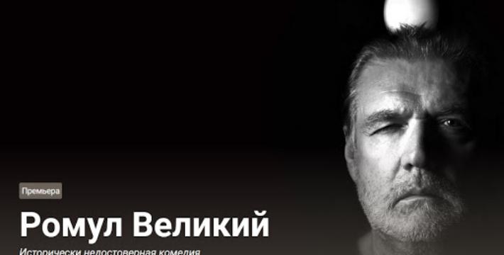 «Ромул Великий» – премьера на Новой сцене Вахтанговского театра