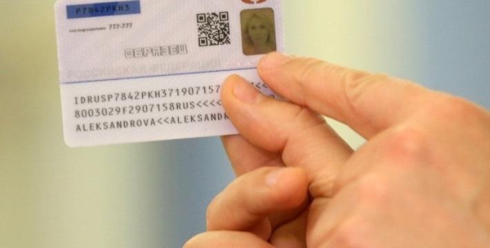 Электронные паспорта граждан появятся вМоскве до1декабря