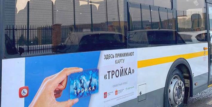 Карта «Тройка» заработала в Московской области