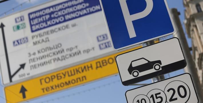 В РПЦ высказались против платных парковок в Москве по воскресеньям