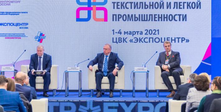 «Российская Неделя текстильной и легкой промышленности» — авторитетная международная площадка