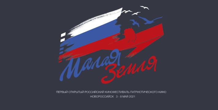 Открытый российский фестиваль патриотического кино «Малая земля»