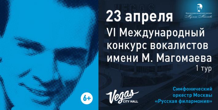Завершился VI Международный конкурс вокалистов имени М.Магомаева