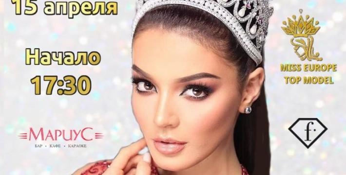 В Москве пройдет Международный конкурс красоты Miss Europe Top Model 2021