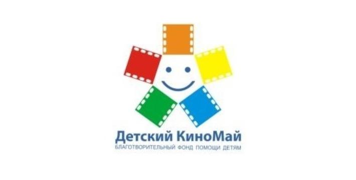 VIII Детский Благотворительный кинофорум «Магия кино»