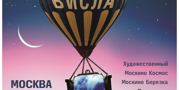 14-й Фестиваль польских фильмом «Висла»