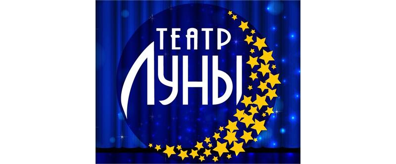«МАКИ» в театре Луны