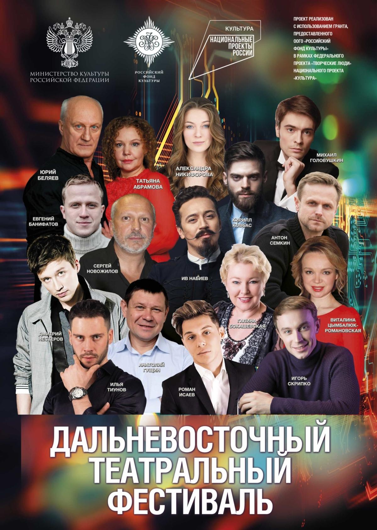 Дальневосточный театральный фестиваль
